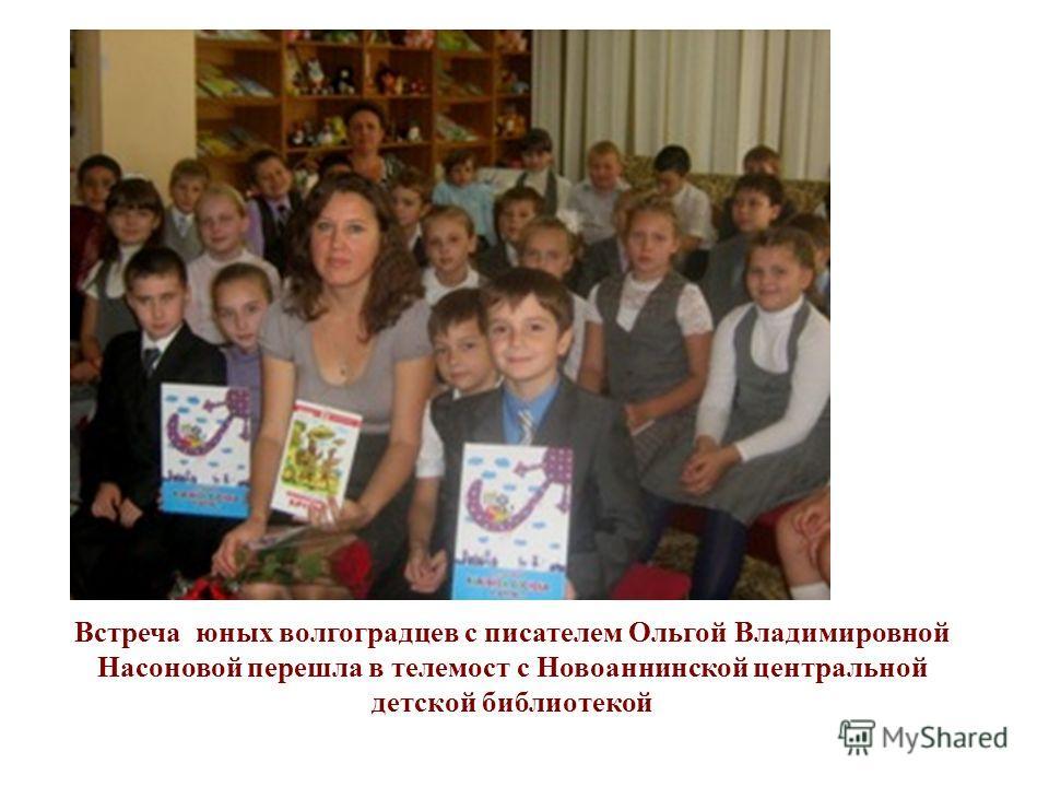 Встреча юных волгоградцев с писателем Ольгой Владимировной Насоновой перешла в телемост с Новоаннинской центральной детской библиотекой