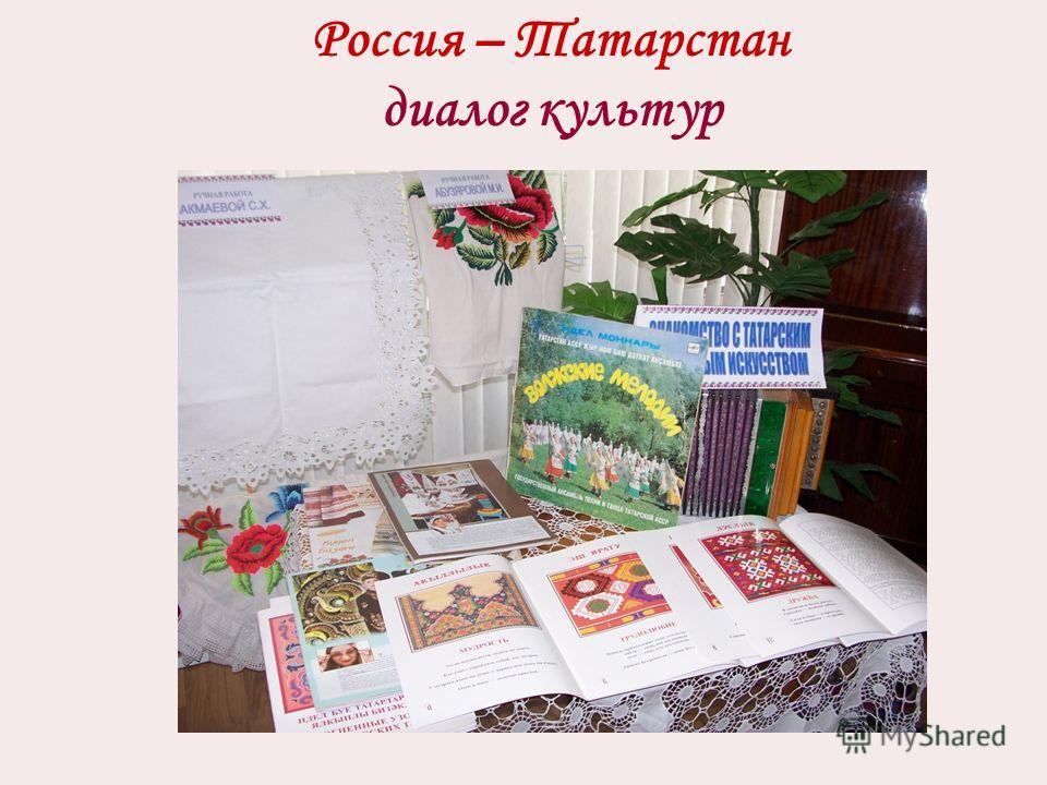 Россия – Татарстан диалог культур