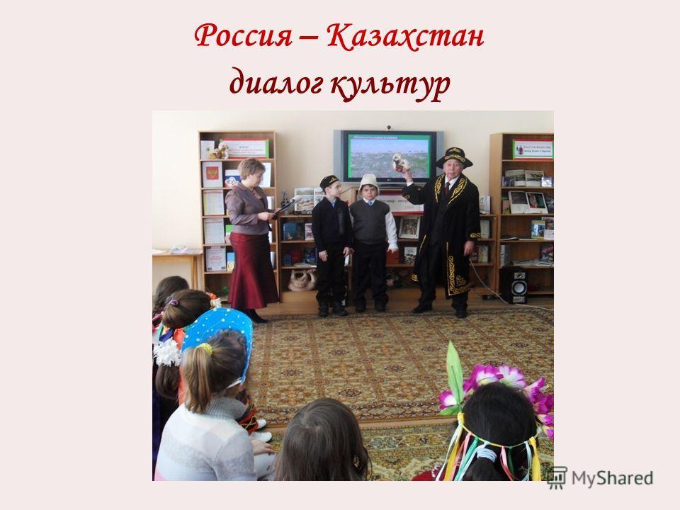 Россия – Казахстан диалог культур