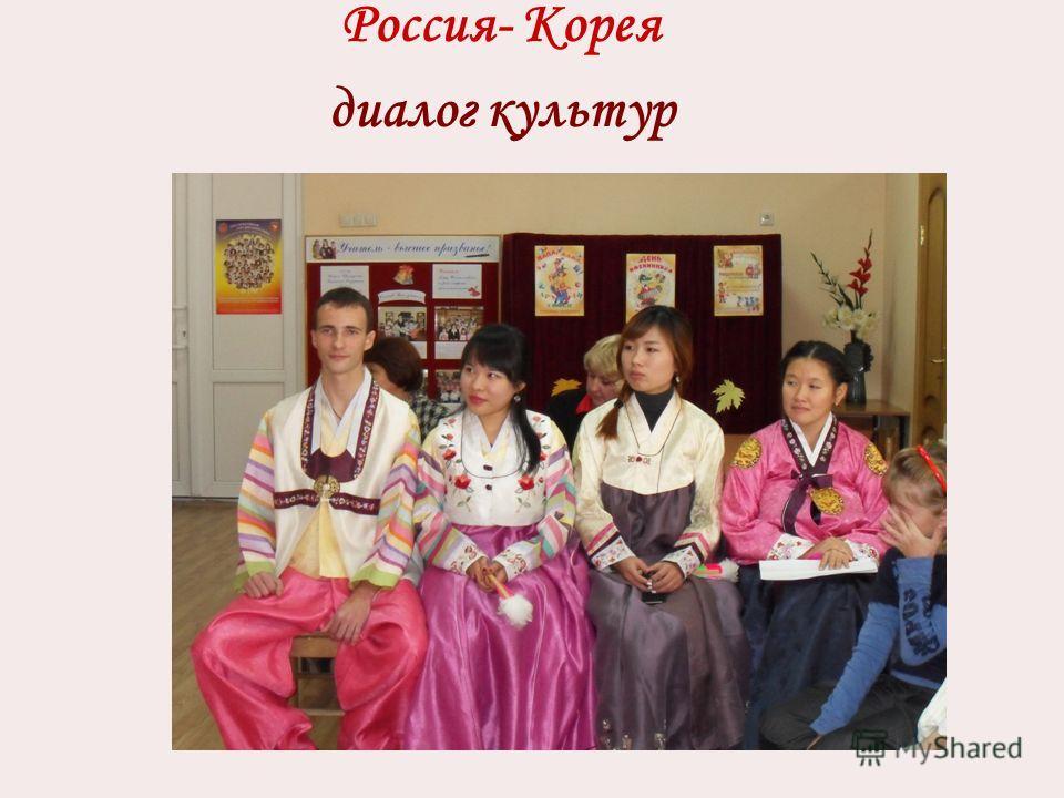 Россия- Корея диалог культур