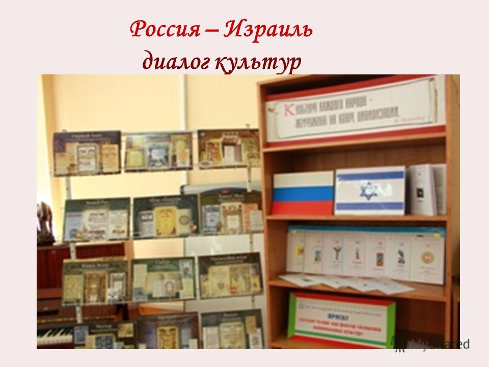 Россия – Израиль диалог культур