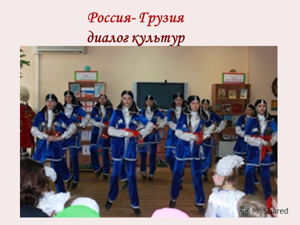 Россия- Грузия диалог культур