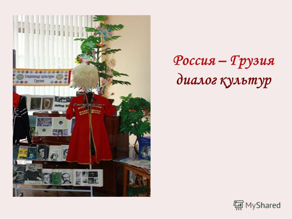 Россия – Грузия диалог культур