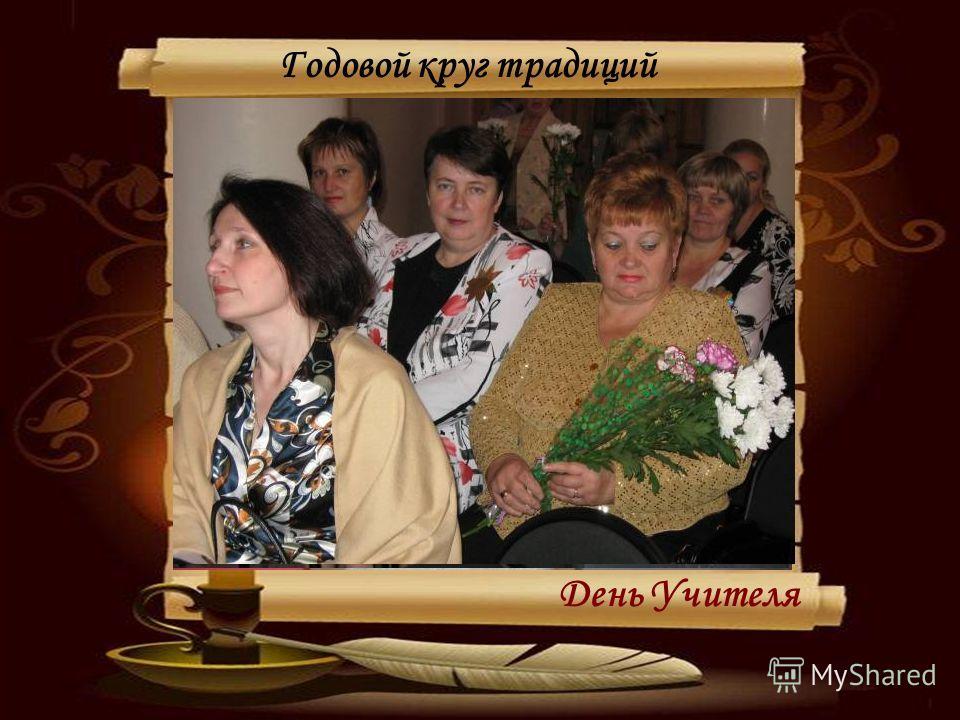 День Учителя Годовой круг традиций
