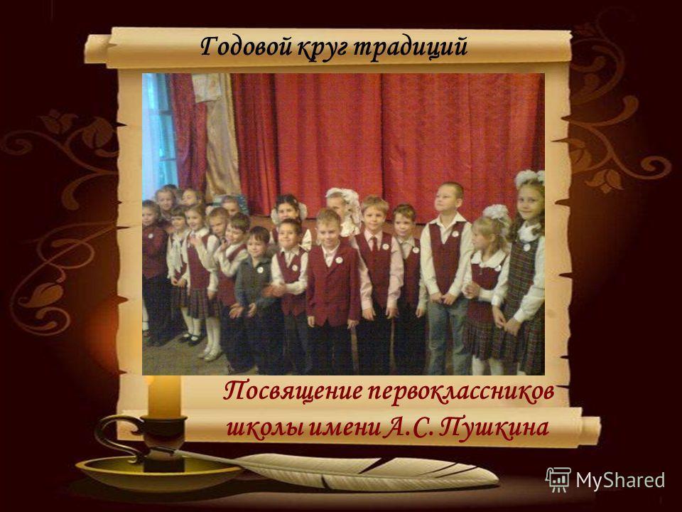Годовой круг традиций Посвящение первоклассников школы имени А.С. Пушкина