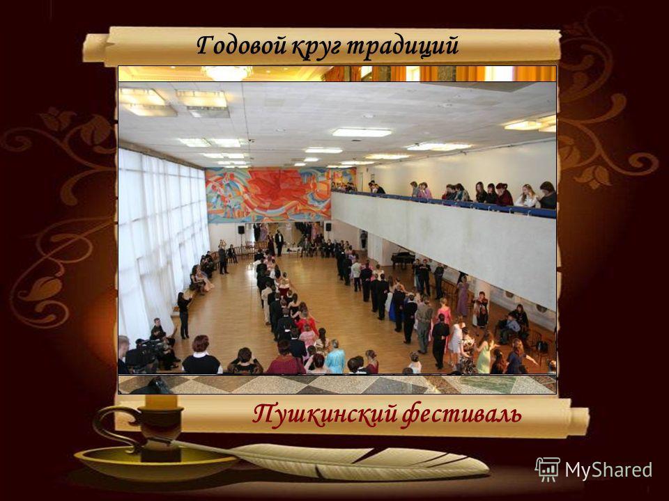 Годовой круг традиций Пушкинский фестиваль