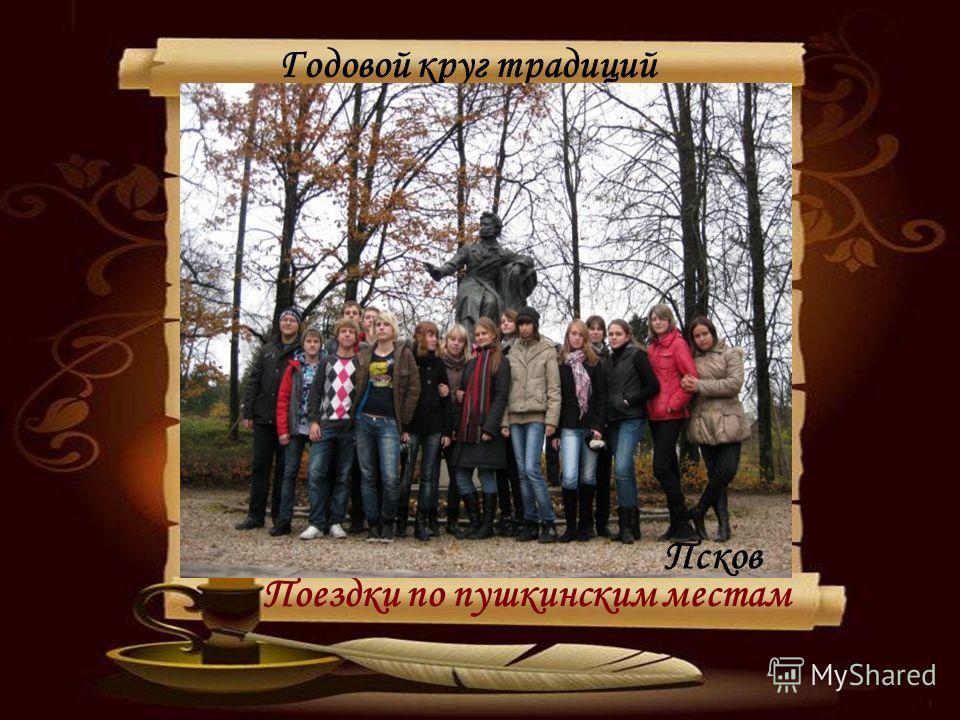 Годовой круг традиций Поездки по пушкинским местам Санкт- Петербург Псков