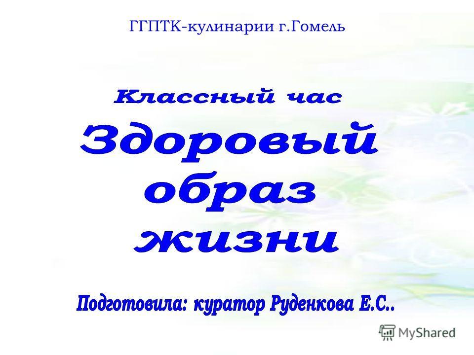ГГПТК-кулинарии г.Гомель