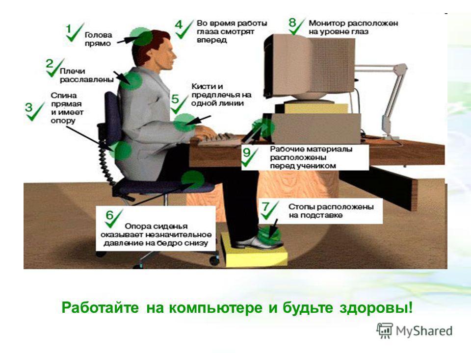 Работайте на компьютере и будьте здоровы!