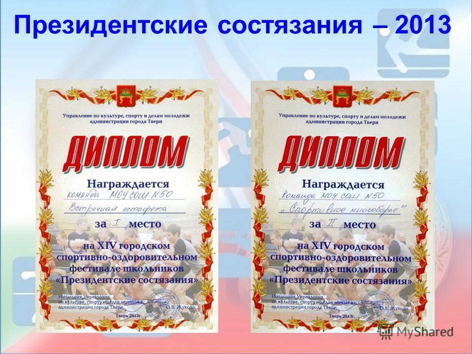 Президентские состязания – 2013