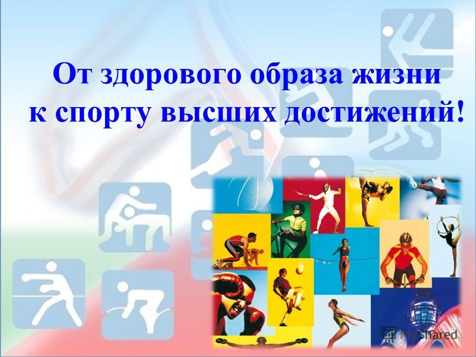 От здорового образа жизни к спорту высших достижений!