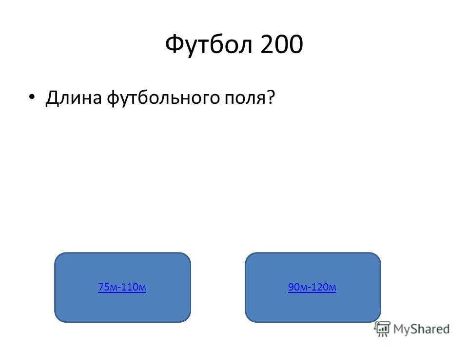 Футбол 200 Длина футбольного поля? 75м-110м90м-120м