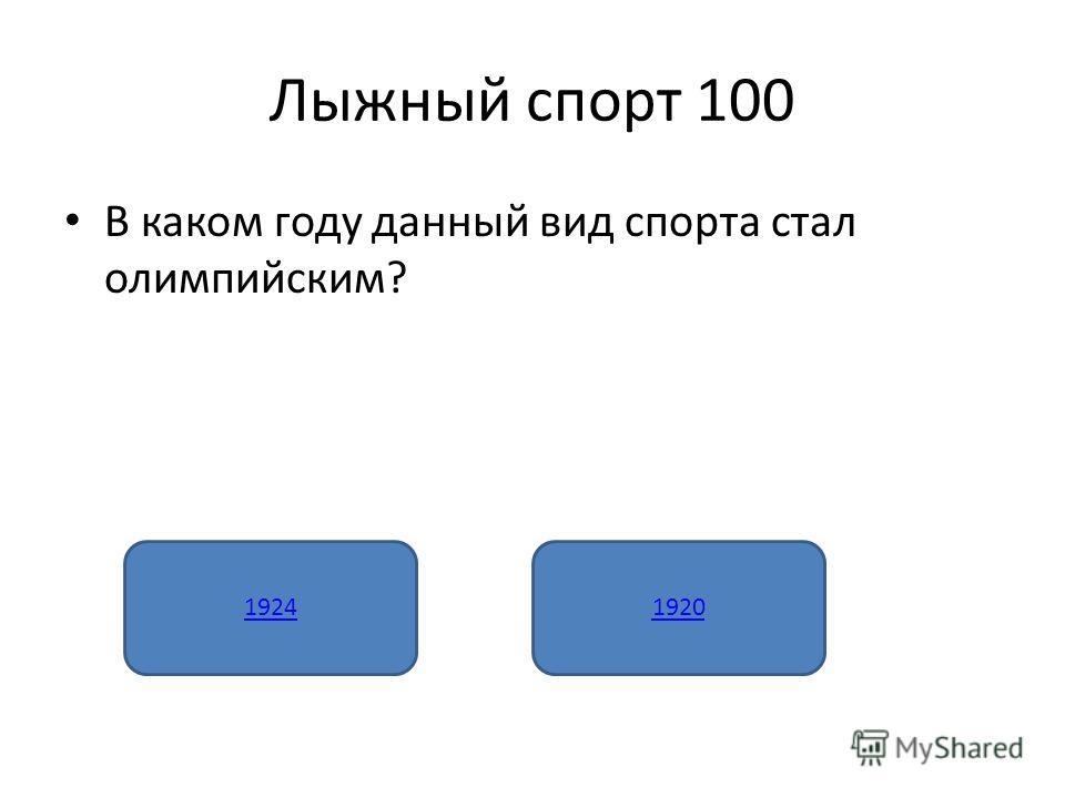 Лыжный спорт 100 В каком году данный вид спорта стал олимпийским? 19241920