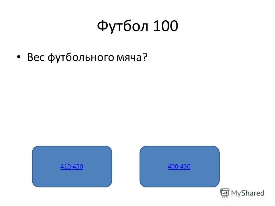 Футбол 100 Вес футбольного мяча? 410-450400-430