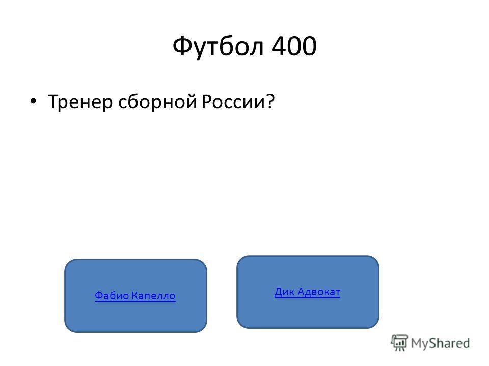 Футбол 400 Тренер сборной России? Фабио Капелло Дик Адвокат
