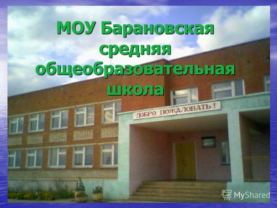 МОУ Барановская средняя общеобразовательная школа