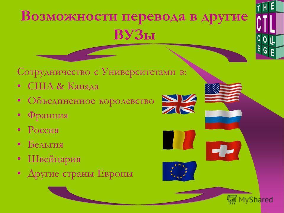 Возможности перевода в другие ВУЗы Сотрудничество с Университетами в: США & Канада Объединенное королевство Франция Россия Бельгия Швейцария Другие страны Европы