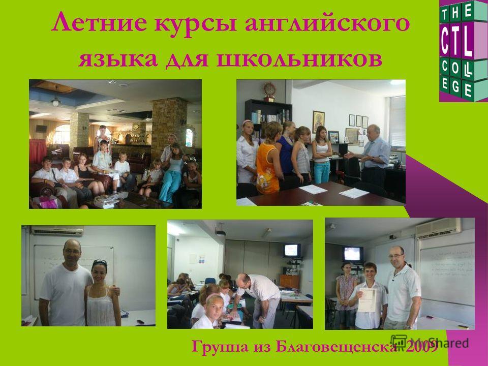 Летние курсы английского языка для школьников Группа из Благовещенска 2009