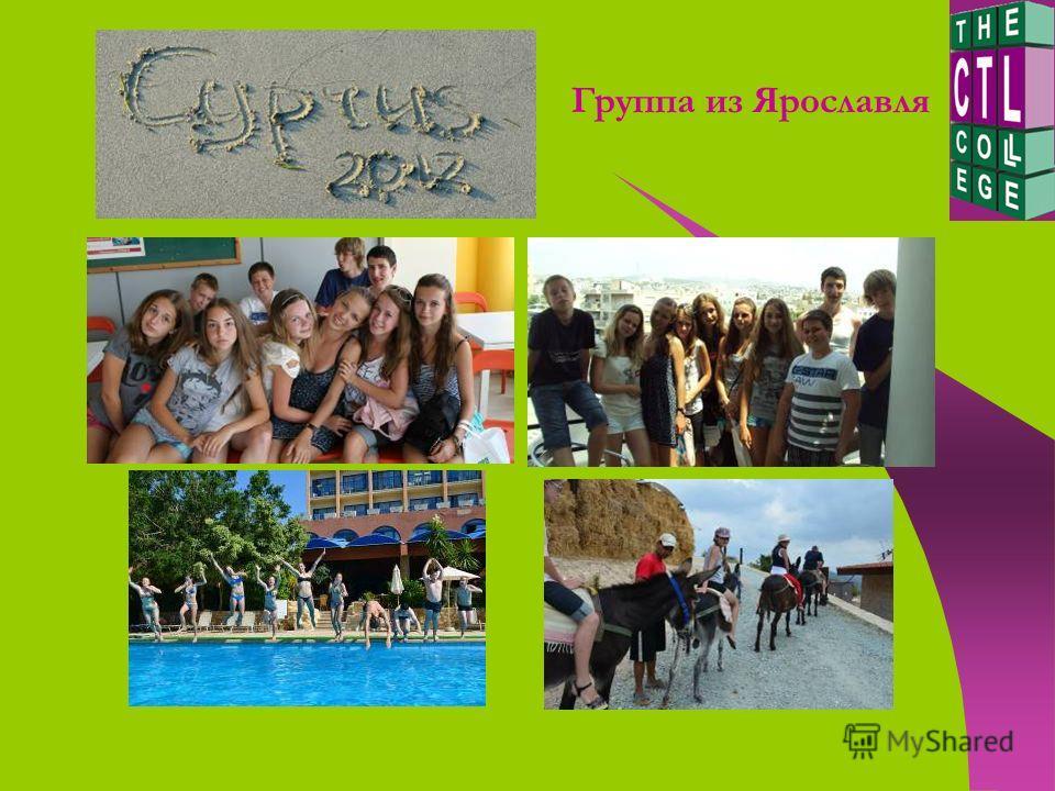 Группа из Ярославля