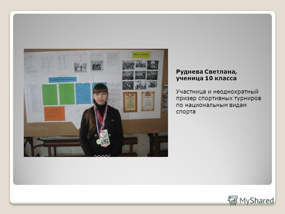 Руднева Светлана, ученица 10 класса Участница и неоднократный призер спортивных турниров по национальным видам спорта
