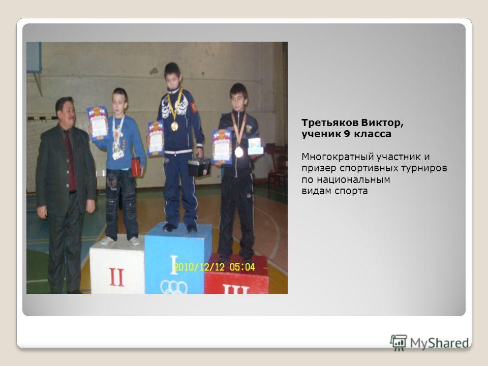 Третьяков Виктор, ученик 9 класса Многократный участник и призер спортивных турниров по национальным видам спорта
