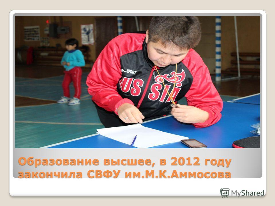 Образование высшее, в 2012 году закончила СВФУ им.М.К.Аммосова