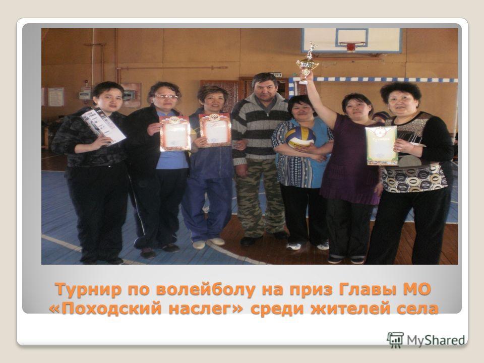 Турнир по волейболу на приз Главы МО «Походский наслег» среди жителей села