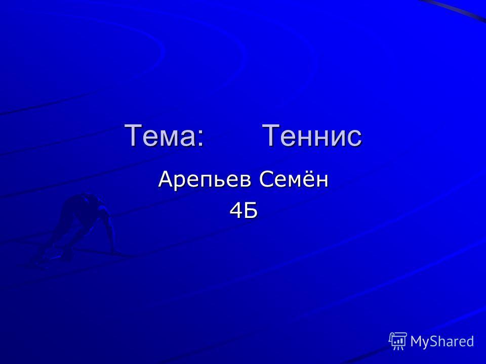 Тема: Теннис Арепьев Семён 4Б