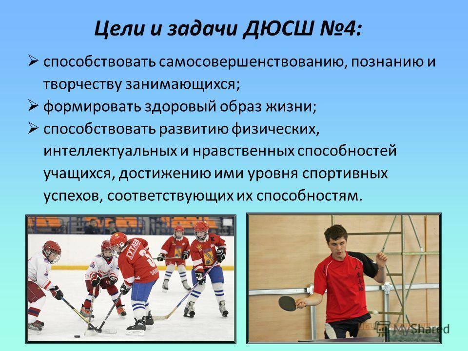 Цели и задачи ДЮСШ 4: способствовать самосовершенствованию, познанию и творчеству занимающихся; формировать здоровый образ жизни; способствовать развитию физических, интеллектуальных и нравственных способностей учащихся, достижению ими уровня спортив