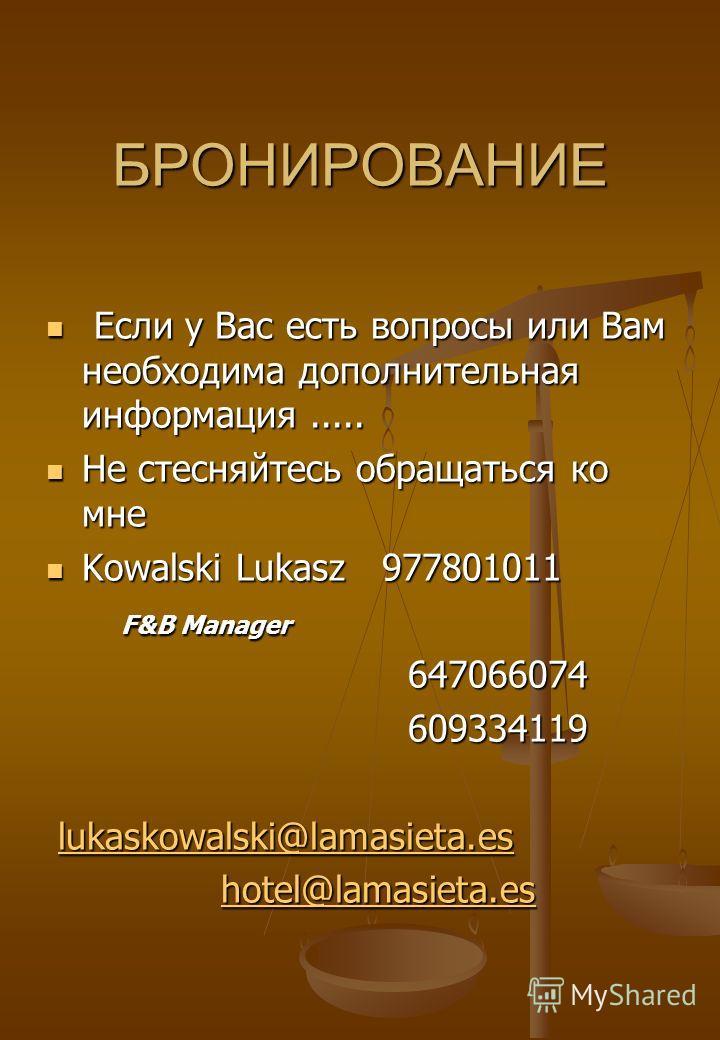 БРОНИРОВАНИЕ Если у Вас есть вопросы или Вам необходима дополнительная информация..... Если у Вас есть вопросы или Вам необходима дополнительная информация..... Не стесняйтесь обращаться ко мне Не стесняйтесь обращаться ко мне Kowalski Lukasz 9778010