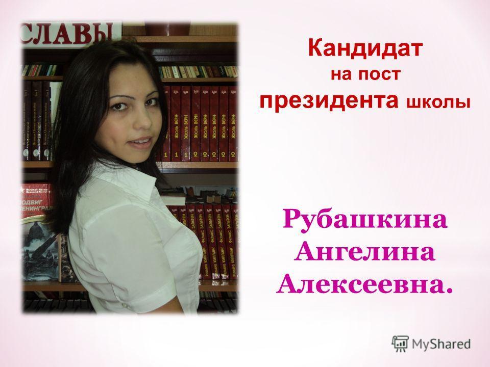 Кандидат на пост президента школы Рубашкина Ангелина Алексеевна.