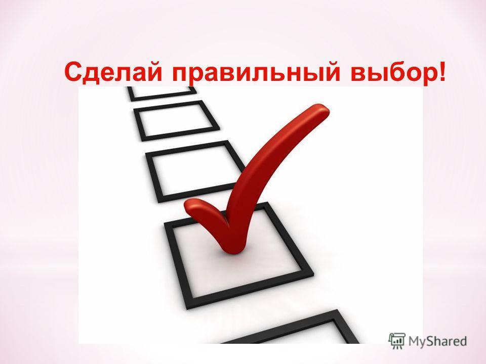 Сделай правильный выбор!