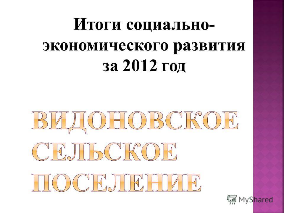 Итоги социально- экономического развития за 2012 год