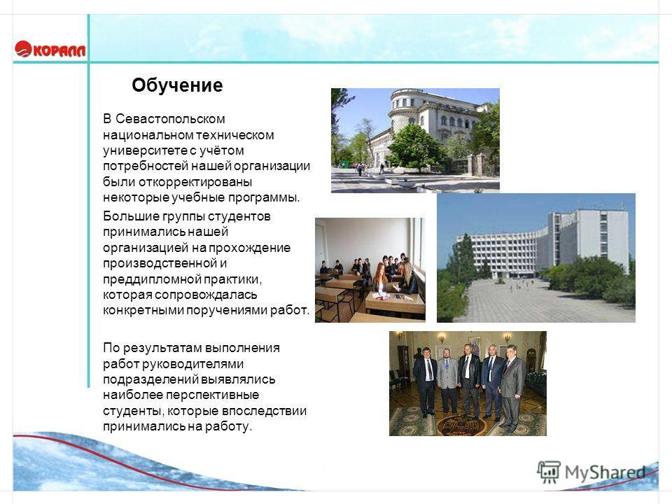 Обучение В Севастопольском национальном техническом университете с учётом потребностей нашей организации были откорректированы некоторые учебные программы. Большие группы студентов принимались нашей организацией на прохождение производственной и пред
