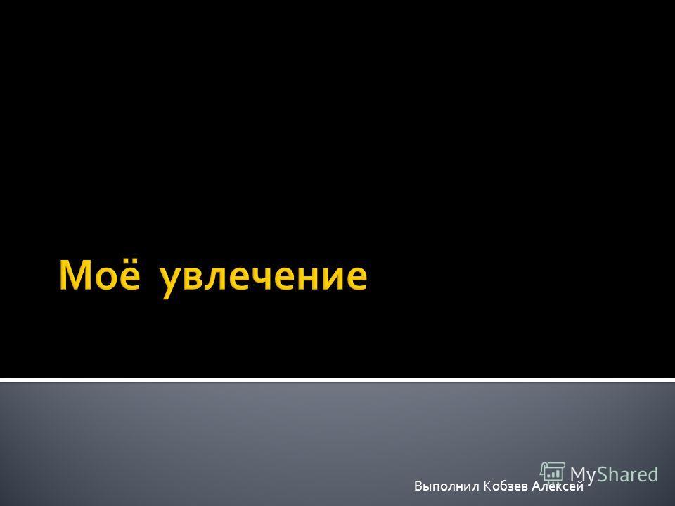Выполнил Кобзев Алексей