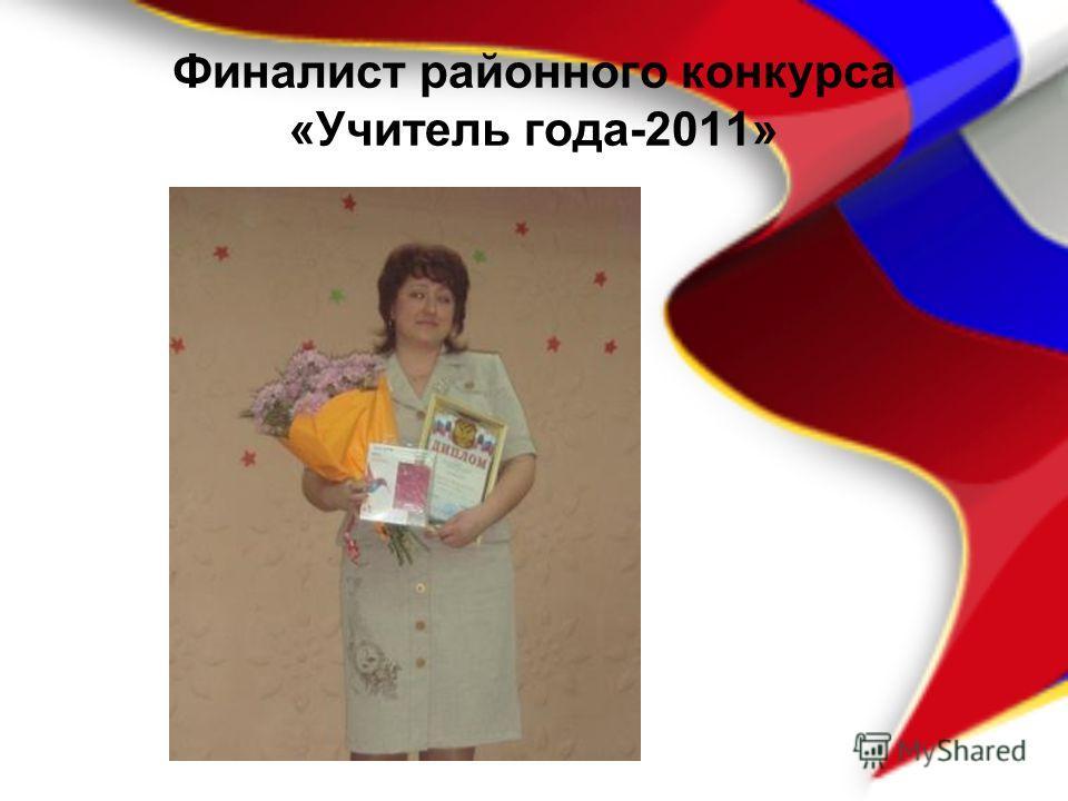 Финалист районного конкурса «Учитель года-2011»