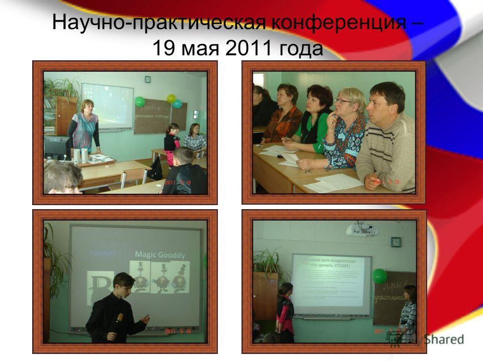 Научно-практическая конференция – 19 мая 2011 года