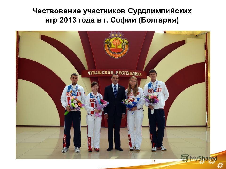 16 Чествование участников Сурдлимпийских игр 2013 года в г. Софии (Болгария)