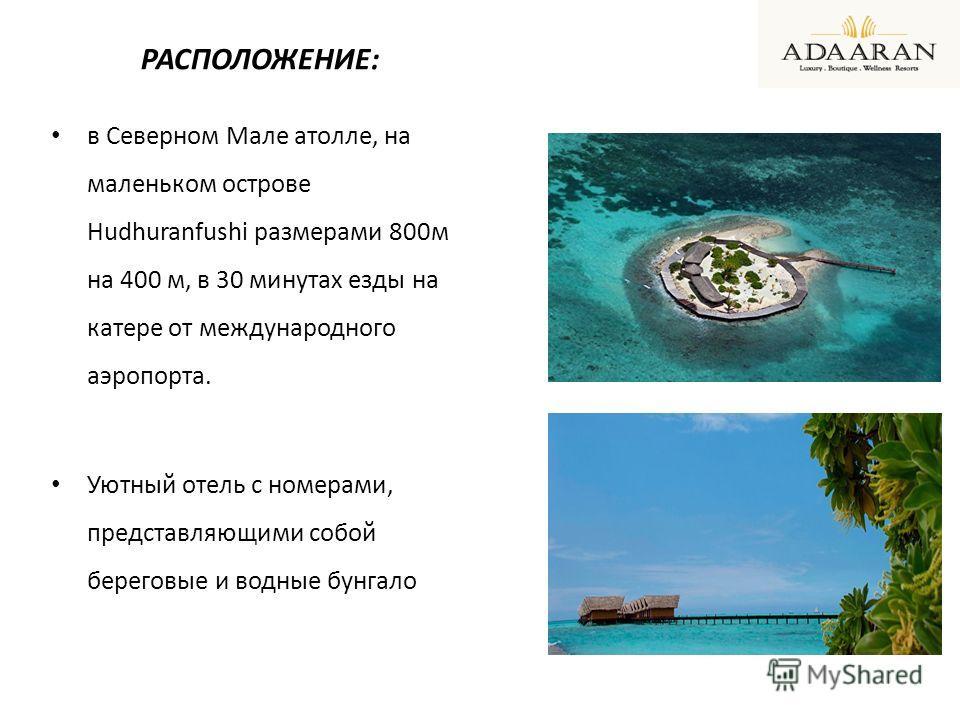 РАСПОЛОЖЕНИЕ: в Северном Мале атолле, на маленьком острове Hudhuranfushi размерами 800м на 400 м, в 30 минутах езды на катере от международного аэропорта. Уютный отель с номерами, представляющими собой береговые и водные бунгало