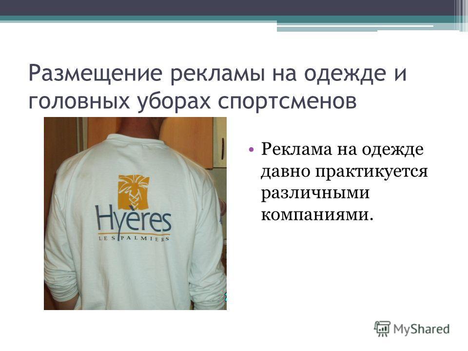 Размещение рекламы на одежде и головных уборах спортсменов Реклама на одежде давно практикуется различными компаниями.