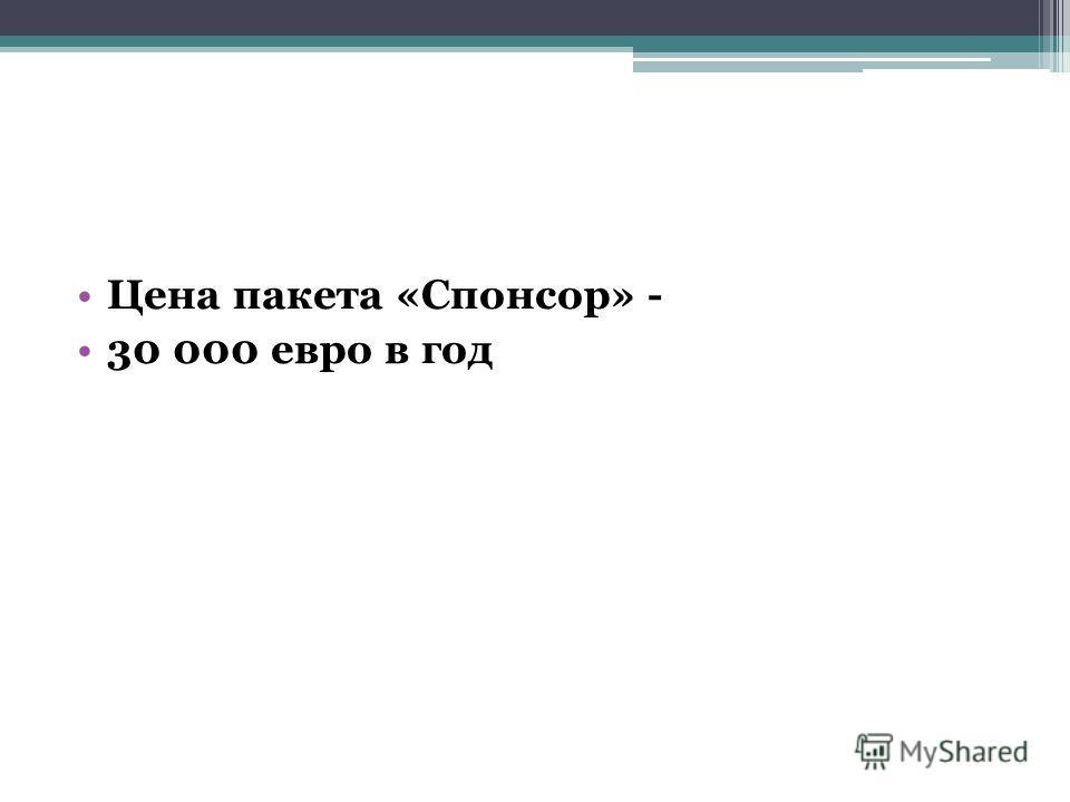 Цена пакета «Спонсор» - 30 000 евро в год