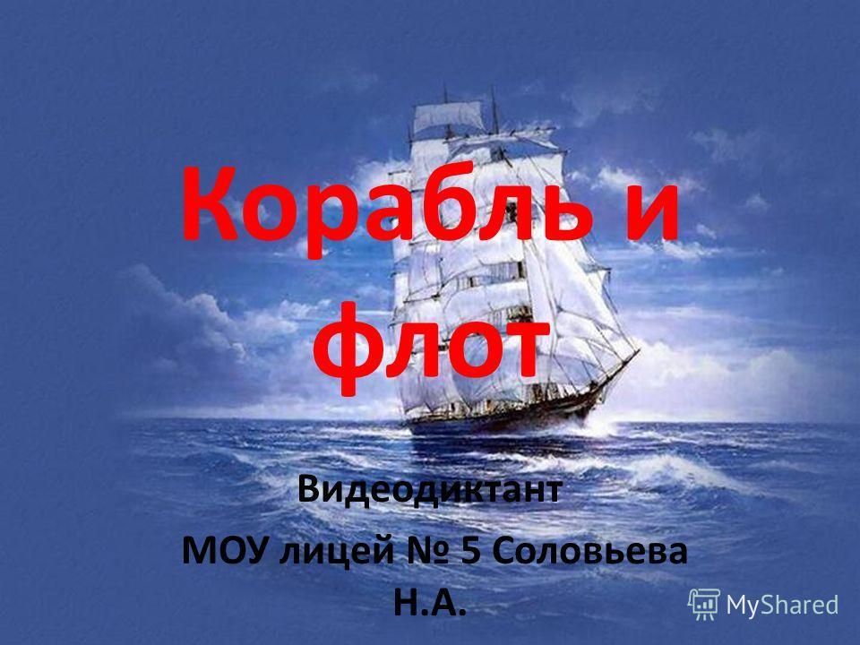 Корабль и флот Видеодиктант МОУ лицей 5 Соловьева Н.А.