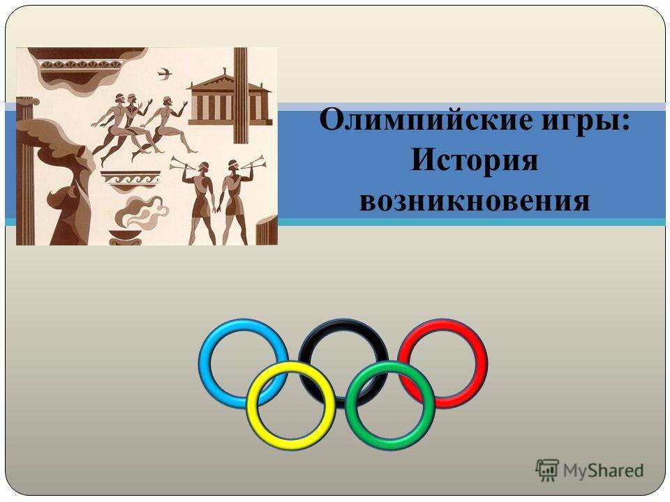 Олимпийские игры: История возникновения