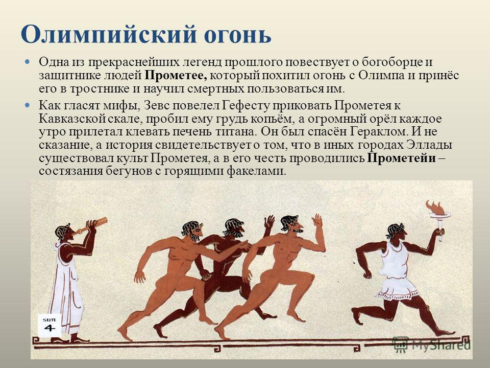 Одна из прекраснейших легенд прошлого повествует о богоборце и защитнике людей Прометее, который похитил огонь с Олимпа и принёс его в тростнике и научил смертных пользоваться им. Как гласят мифы, Зевс повелел Гефесту приковать Прометея к Кавказской