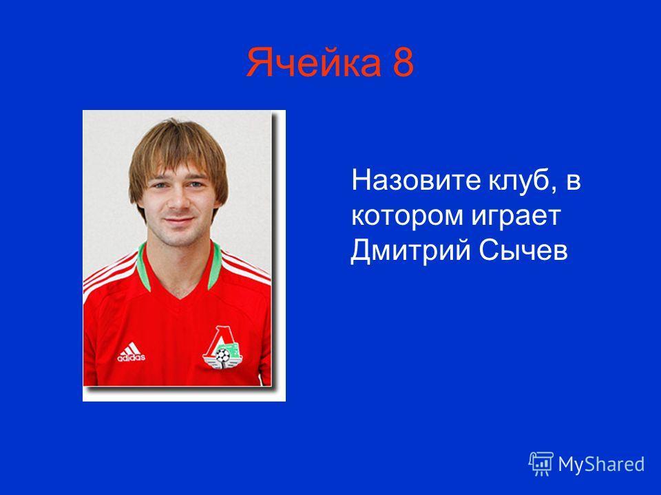 Назовите клуб, в котором играет Дмитрий Сычев Ячейка 8