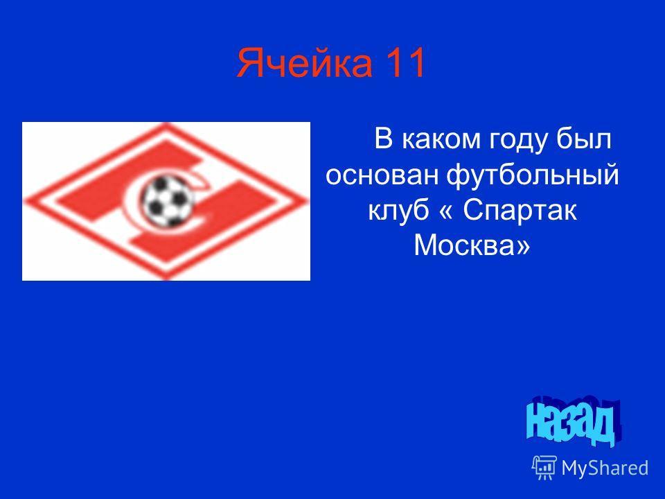 В каком году был основан футбольный клуб « Спартак Москва» Ячейка 11