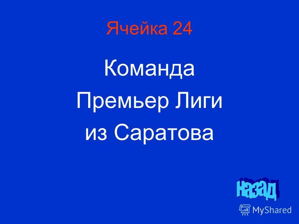 Ячейка 24 Команда Премьер Лиги из Саратова