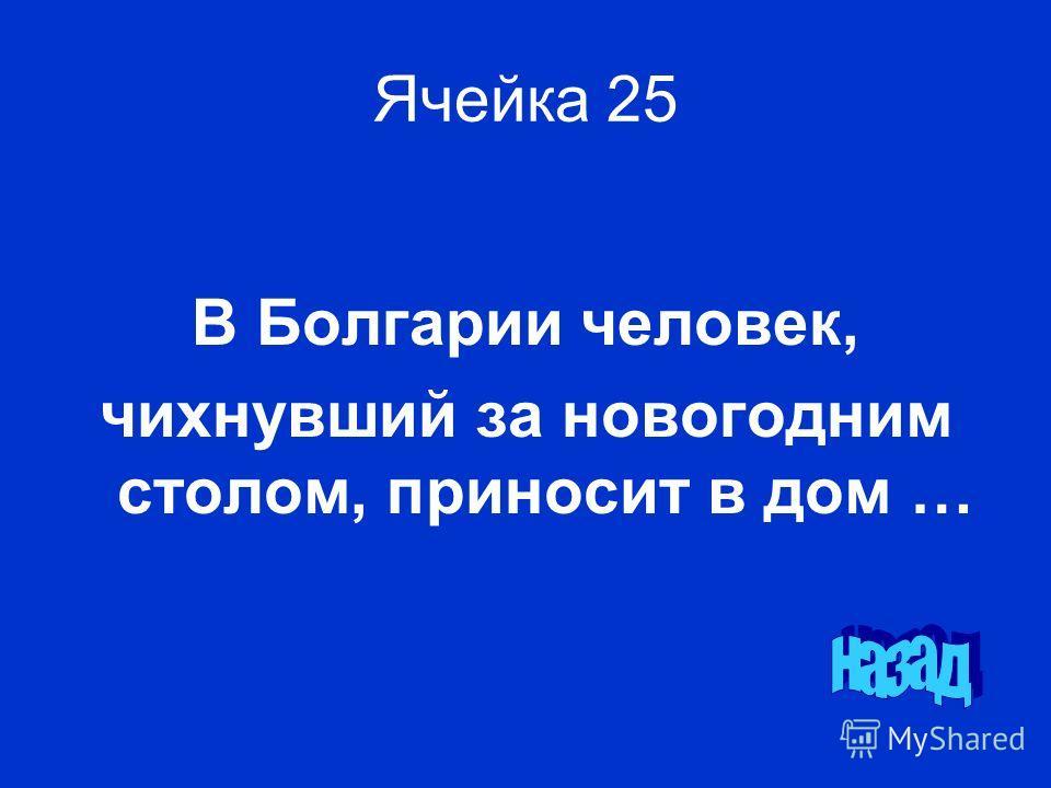 Ячейка 25 В Болгарии человек, чихнувший за новогодним столом, приносит в дом …