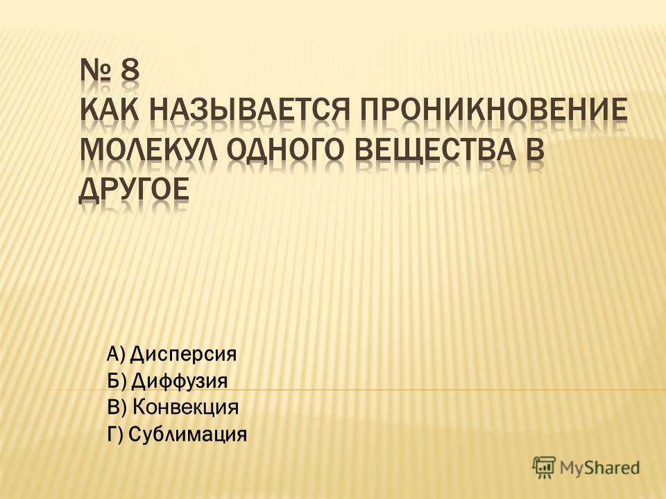 А) Дисперсия Б) Диффузия В) Конвекция Г) Сублимация