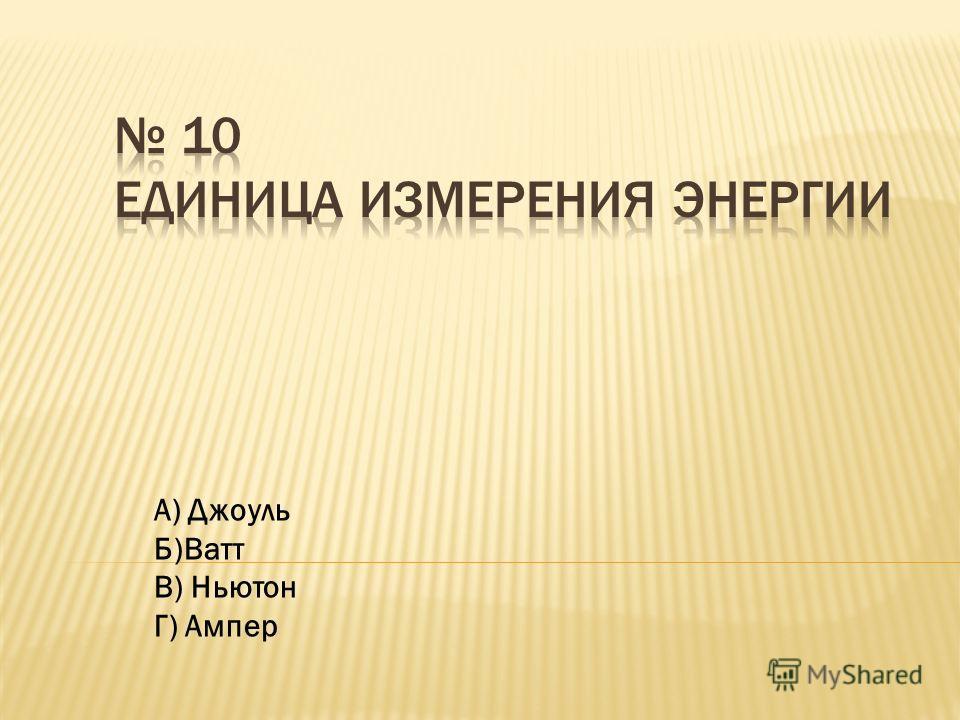 А) Джоуль Б)Ватт В) Ньютон Г) Ампер
